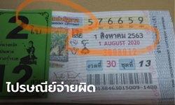 วงการหวยสะเทือน! ลอตเตอรี่งวด 1 สิงหาคม 2563 โผล่ขายก่อนกำหนด