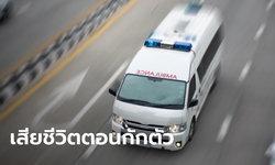 ชายไทยวัย 56 กลับจากอินเดีย เสียชีวิตหลังกักตัวใน State Quarantine เพียงคืนเดียว