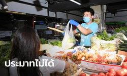 จีนจับตาตลาดผักผลไม้ หวั่นแพร่โควิด-19 ซ้ำรอยซินฟาตี้ แม้ปักกิ่งสัญญาณดีขึ้น