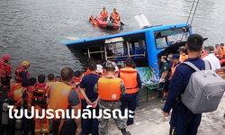 ตำรวจจีนเผยปมสลด โชเฟอร์ขับรถเมล์วิ่งลงอ่างเก็บน้ำ ดับ 21 ราย เจ็บ 15
