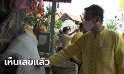 ประชาสัมพันธ์ตาก อุทานลั่น ลูบคลำต้นตะเคียนวัดไทยสามัคคีแล้วเจอเลข