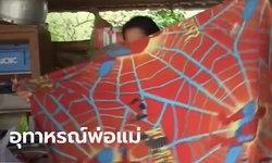สลด เด็ก 9 ขวบเอาผ้าห่มมาผูกคอเล่นผีหลอก สุดท้ายผ้ารัดคอตาย