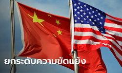 ด่วน! สหรัฐสั่งปิดสถานกงสุลจีนในรัฐเท็กซัส จีนขู่ตอบโต้ทันที