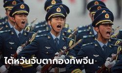 ไต้หวันแฉ จีนเสริมความพร้อมกองทัพเตรียมยึดเกาะ เชื่อเป็นแผนเบี่ยงปัญหาในประเทศ