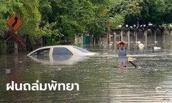 ฝนถล่มพัทยา 2 ชั่วโมง น้ำท่วมสูง ลุงฝืนขับเก๋งถูกกระแสน้ำพัดลอยเท้งเต้ง