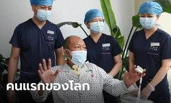 """ผู้ป่วยโควิดในจีนได้รับการ """"ปลูกถ่ายปอด"""" จนหายดี เป็นรายแรกของโลก"""