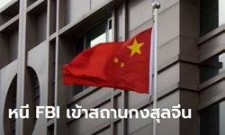 นักวิจัยจีน หนีเข้าสถานกงสุลซานฟรานซิสโก หลัง FBI ล่าตัว เพราะพบปกปิดสัมพันธ์กองทัพจีน