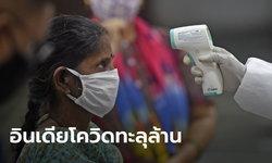 อินเดียติดโควิด-19 ทะลุ 1,000,000 เป็นประเทศที่ 3 เจ้าหน้าที่บอกต้องอยู่กับไวรัสให้ได้