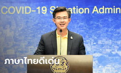 """""""หมอทวีศิลป์"""" ได้รางวัลเกียรติยศ ผู้ใช้ภาษาไทยในภาวะวิกฤติอย่างสร้างสรรค์"""
