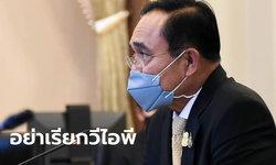 """นายกฯ ลั่นไม่มีวีไอพี! กรณีนักการทูตอียูเรียกว่า """"แขกของรัฐบาล"""" มาทำประโยชน์ให้ชาติ"""