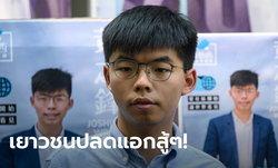 โจชัว หว่อง โพสต์หนุนเยาวชนปลดแอก ลั่นชาวฮ่องกงไม่มีวันลืมน้ำใจไทยยืนหยัดต้านจีน