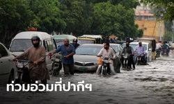 พายุฝนถล่มปัญจาบ ปากีสถาน ประชาชนดับแล้ว 20 ราย จากหลังคาถล่ม-ไฟดูด