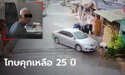 ศาลพิพากษาจำคุก 25 ปี เพื่อนบ้านเหี้ยม ขับชนนายช่างโยธาดับคาซอย ชดใช้ 3 ล้าน