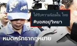 #บอสอยู่วิทยา มาแรง! ชาวเน็ตวิจารณ์หนักระบบยุติธรรมไทย วอนแบนสินค้าเครือกระทิงแดง
