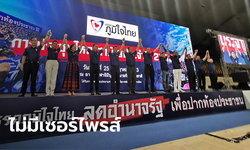 """""""ภูมิใจไทย"""" เลือกกรรมการบริหารพรรคชุดใหม่ """"อนุทิน"""" ยังยืนหนึ่งหัวหน้าพรรค"""