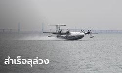 """ประมวลภาพ """"AG600"""" เครื่องบินสะเทินน้ำสะเทินบกสัญชาติจีน ทะยานเหนือทะเลครั้งแรก"""