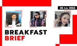"""Sanook คลุกข่าวเช้า 28 ก.ค. 63 """"สามารถ"""" แซะม็อบไม่ช่วยแม่ล้างจาน - """"เจนนี่ ได้หมดถ้าสดชื่น"""" การ์ดตก"""