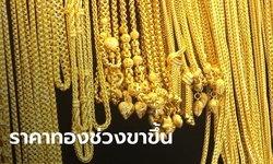 แม่ทองสุก ชี้ มีลุ้นเดือนหน้าราคาทองแตะ 30,000 บาท