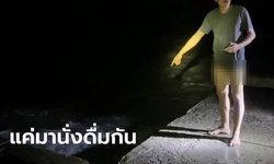 สาวใหญ่จมน้ำทะเลตายเปลือยปริศนา เจอเพื่อนชายสภาพไม่นุ่งกางเกง อ้างจะโดดไปช่วย