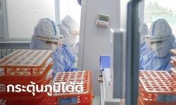 ผลการทดลองวัคซีนโควิด-19 สัญชาติจีน กระตุ้นภูมิต้านทานในหนูทดลองได้อย่างดี