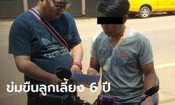 พ่อเลี้ยงข่มขืนเด็กหญิง 11 ขวบ ได้ใจลงมือซ้ำเพราะคิดว่าไม่มีใครรู้ ความแตกเพราะเด็กท้อง