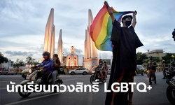 นักเรียน LGBTQ+ ลั่น #เราไม่ใช่ตัวประหลาด เดินบุกกระทรวง จี้ทบทวนเครื่องแบบ-ทรงผม