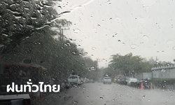 พยากรณ์อากาศวันนี้ กรมอุตุฯ เตือน 43 จังหวัดระวังฝนตกหนัก!