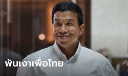 ชัชชาติ บอกปัดเพื่อไทย ลงชิงผู้ว่าฯ กทม. อิสระ อดีตคนร่วมพรรคลั่นเสียดายสุดๆ