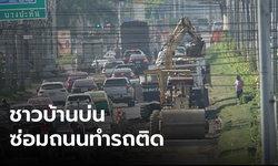 ชาวบ้านโวย ทางหลวงซ่อมถนน ทำรถติดยาว