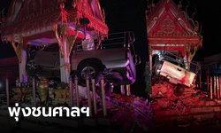 นักเสี่ยงโชคแห่ส่องทะเบียนรถ หลังกระบะซิ่งฝ่าสายฝน พุ่งชนศาลหลักเมืองลำทะเมนชัย