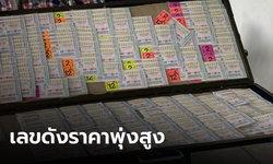 ลอตเตอรี่งวด 1 สิงหาคม 2563 ยังแพง เลขเด็ดราคาพุ่งสูง 150 บาทต่อใบ