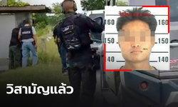 วิสามัญแล้ว!  หนุ่มค้ายายิงตำรวจสาหัสขณะล่อซื้อ หลังหลบหนีนาน 3 วัน