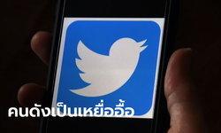 """สหรัฐจับกุม 3 ผู้ก่อเหตุแฮก """"ทวิตเตอร์"""" ครั้งใหญ่ที่สุดในประวัติศาสตร์"""