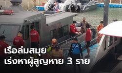 คืบหน้าเรือล่มที่สมุย!  ช่วยเพิ่ม 2 ราย เสียชีวิต 2 ราย เร่งค้นหาผู้สูญหายอีก 3 ราย