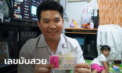 บุรุษพยาบาลสุดเฮง ถูกหวยรางวัลที่ 1 สะดุดเลข 391 รับเต็มๆ 12 ล้านบาท