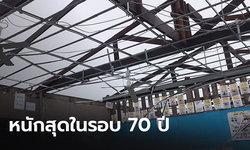 ห่วงเด็กไม่มีที่เรียน...พายุพัดโรงเรียน อาคารไม้ 2 ชั้นพังยับ