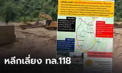 น้ำป่าไหลหลาก ท่วม ทล.118 เชียงใหม่-เชียงราย รถไม่สามารถวิ่งผ่านได้
