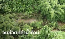 ไร้ปาฏิหาริย์ พบศพ ผอ.โรงเรียนบ้านห้วยเฮี้ย ถูกน้ำป่าซัดไกล 3 กิโลเมตร