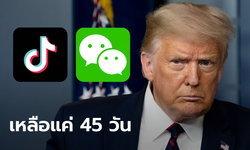 ทรัมป์ เซ็นคำสั่งห้ามทำธุรกรรมกับ TikTok-WeChat ในอีก 45 วัน บีบไมโครซอฟท์เร่งซื้อ