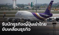 การบินไทย จัด 2 เที่ยวบินพิเศษ รับนักธุรกิจญี่ปุ่น เดินทางเข้าไทย