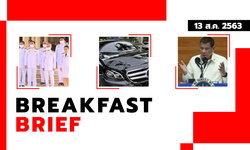 Sanook คลุกข่าวเช้า 13 ส.ค. 63 รัฐมนตรีใหม่เข้าเฝ้าฯ ถวายสัตย์ปฏิญาณ-สาวขับเบนซ์ชนดะ รอดนอนคุก