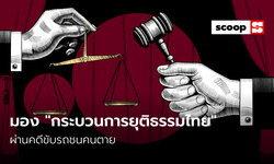 """มอง """"กระบวนการยุติธรรมไทย"""" ผ่านคดีขับรถชนคนตาย"""
