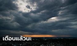 กรมอุตุฯ เตือนพายุระดับ 4 จับตาร่องมรสุมพาดผ่านเหนือ-อีสาน 20-23 ส.ค.นี้