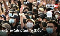 """มองเสรีภาพคนไทย ผ่านไทม์ไลน์ """"ชู 3 นิ้ว"""""""