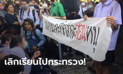 ประมวลภาพ #เลิกเรียนไปกระทรวง เยาวชนส่งเสียงการศึกษาไทยไม่ไหวแล้ว!