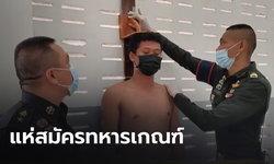 กองทัพบกปลื้ม! ชายไทยแห่สมัครเป็นทหารกองประจำการกว่า 4 หมื่นนาย