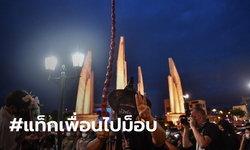 แฮชแท็กร้อนประจำวัน #แท็กเพื่อนไปม็อบ พุ่งติดอันดับ 1 เทรนด์ทวิตเตอร์ไทย
