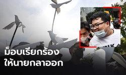 """""""เพนกวิน"""" ร่วมม็อบปลดแอก ขณะที่ผู้ชุมนุมเรียกร้องให้นายกรัฐมนตรีลาออก"""