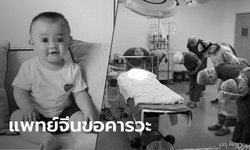 หนูน้อยชาวจีนวัย 1 ขวบ สมองตาย! บริจาคอวัยวะต่อชีวิตผู้ป่วย 4 ราย