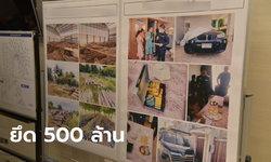 """DSI ยึดทรัพย์เครือข่ายค้ายา """"ชบา"""" รวม 500 ล้าน ทั้งทองคำแท่ง บ้าน-ที่ดิน รถหรู"""
